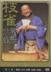 Shijyaku