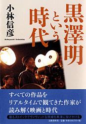 Kurosawaakiratoiuidai