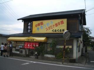 Kurukuru1