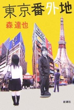 Tokyobangaichi